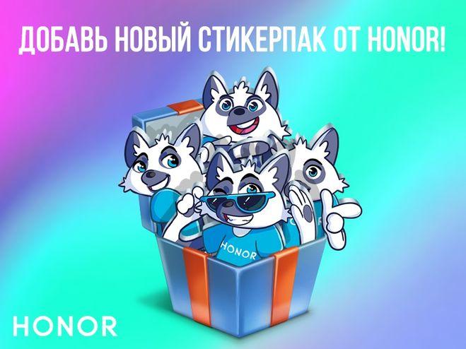 Хонор