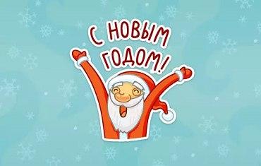 Стикеры Дед Мороз ВКонтакте