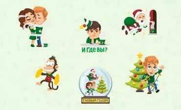 Стикеры Новогодние гости ВКонтакте