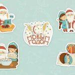 Стикеры Новогодняя Компания ВКонтакте