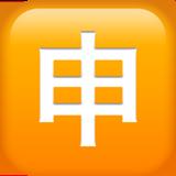 Смайл Запрос (дальневосточный иероглиф-7533) ВКонтакте