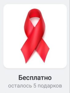 Бесплатный подарок в честь Всемирного дня памяти жертв СПИДа