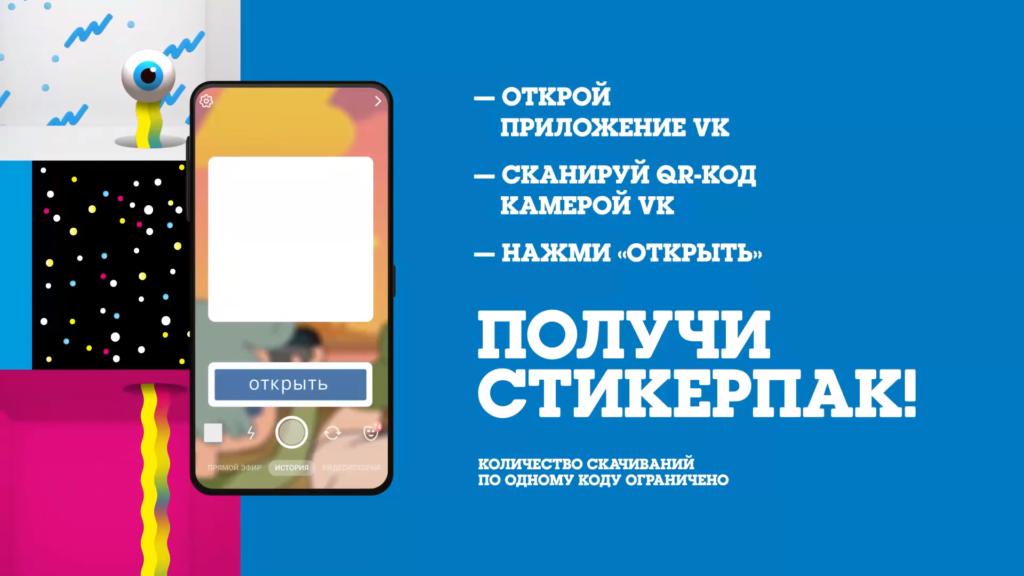 Бесплатные стикеры от Cartoon Network Россия