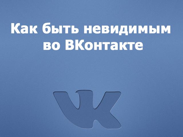 Как быть невидимым ВКонтакте
