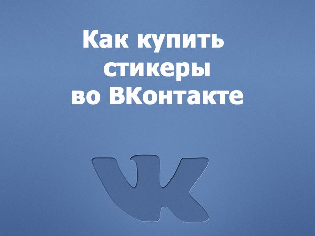 Как купить стикеры ВКонтакте