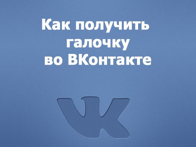 Как получить галочку в ВКонтакте