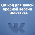 QR код для новой пробной версии ВКонтакте
