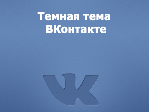Темная тема ВКонтакте