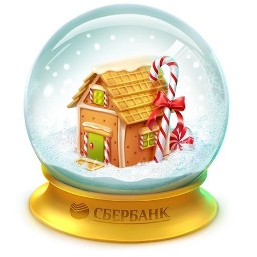 4 новых бесплатных новогодних подарка от Сбербанка